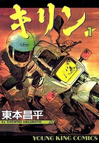 キリン(1) ヤングキングコミックス 東本昌平