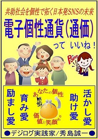 denshikoseitsuukatteiine: kyoujosyakai wo kosei ga hiraku nihonhatsu esuenuesu no mirai hideshima seiichi