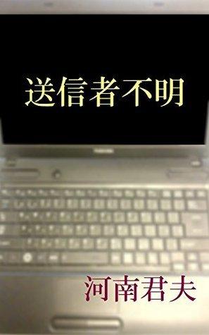 Soushinshafumei Iharashiaiaisirizu  by  Kimio Kanan