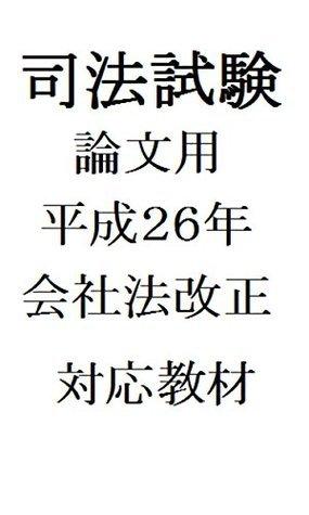 shihoshikenronbunyouheiseinijurokunenkaisyahoukaiseitaioukyozai  by  studyweb5