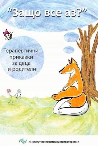 Защо все аз? Терапевтични приказки за деца и родители  by  Цвета Мишева-Алексова