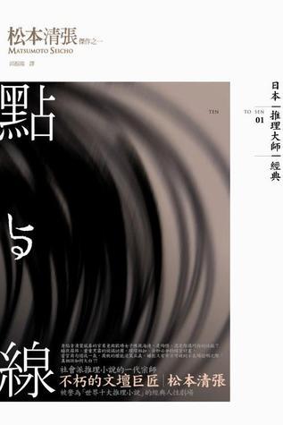 點與線 Seicho  Matsumoto