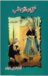 Odes of Ghalib : Persian to Urdu Translation  by  Mirza Asadullah Khan Ghalib