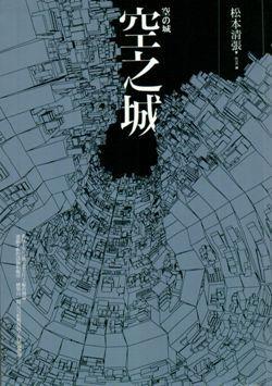 空之城  by  Seicho  Matsumoto