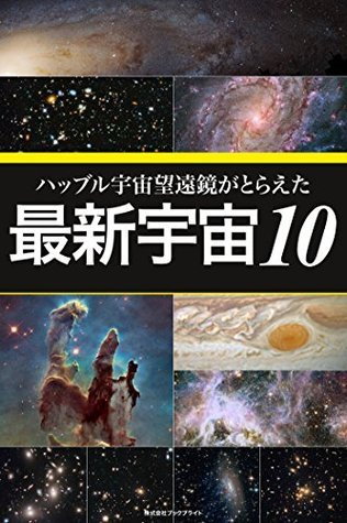 New 10 images from Hubble Space Telescope  by  Noriaki Okamoto
