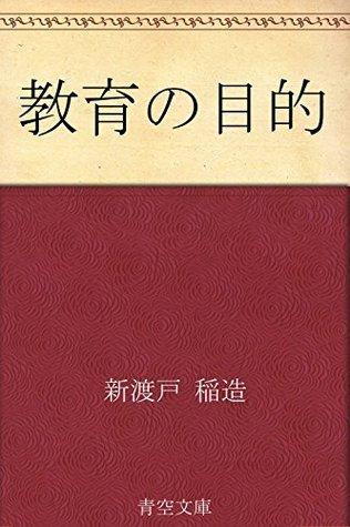 教育の目的  by  新渡戸 稲造