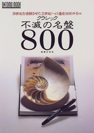 不滅の名盤800  by  音楽之友社