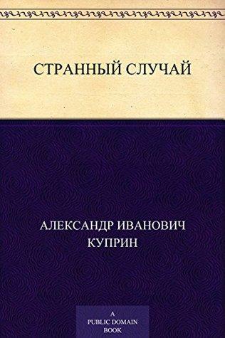 Странный случай  by  Aleksandr Kuprin