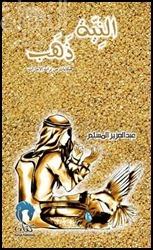 النية ذهب  by  عبدالعزيز المسلم