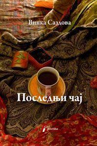 Poslednji čaj  by  Vinka Sazdova