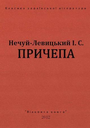 Причепа  by  Іван Нечуй-Левицький