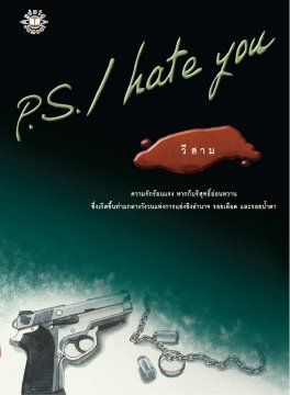 P.S. I hate you  by  วีสาม