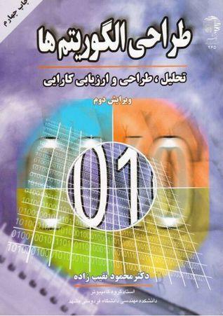 طراحی الگوریتم ها  by  محمود نقیب زاده