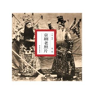 京剧老照片(第1辑) Old Photos of Beijing Opera--the First Series 子舆 Zi Yu