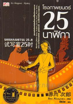 โรงภาพยนตร์ 25 นาฬิกา Shishashitsu 25-Ji  by  Jiro Akagawa