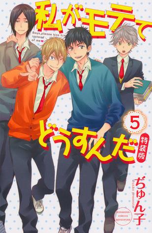 私がモテてどうすんだ 5 (Watashi ga Motete Dousunda #5) Junko