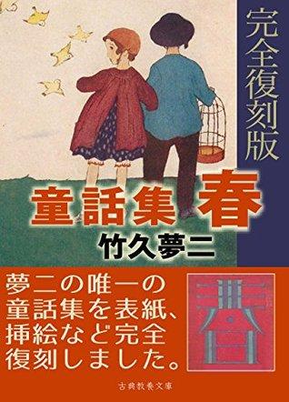 Dowasyu Haru  by  TakehisaYumeji