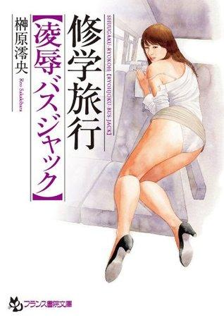 修学旅行【凌辱バスジャック】  by  榊原 澪央