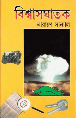 সোনার কাঁটা (কাঁটা #2)  by  Narayan Sanyal
