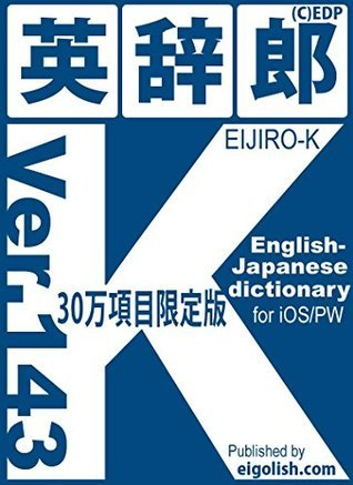 英辞郎-K Ver.143【英和30万項目版】for iOS/PW: EIJIRO-K English-Japanese dictionary [Limited Entries]  by  EDP