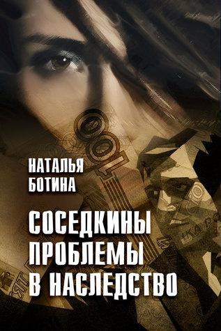 Соседкины проблемы в наследство Наталья Ботина