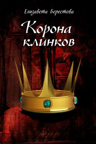The Crown of Blades  by  Elizaveta Berestova