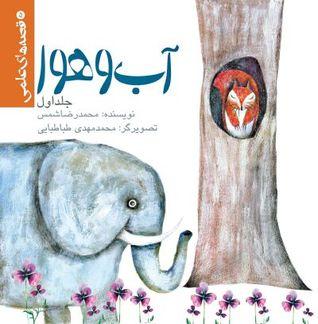 آب و هوا  by  محمدرضا شمس