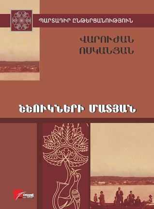 Շշուկների մատյան Varujan Vosganian