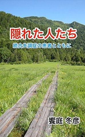 Kakureta hito tachi  by  Aeba Fuyuhiko