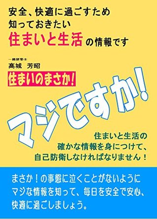 Sumainomasaka Majidesuka: Anzen kaitekinisugosutame sitteokitai sumaitoseikatunojyouhou  by  Yoshiaki Takajo