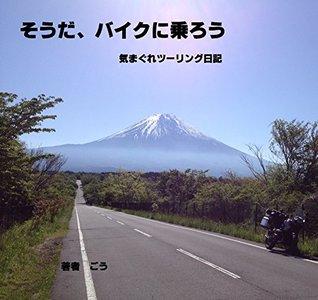 soudabaikuninorou: kimaguretu-ringu  by  Go