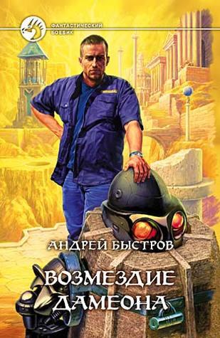 Возмездие Дамеона  by  Андрей Быстров
