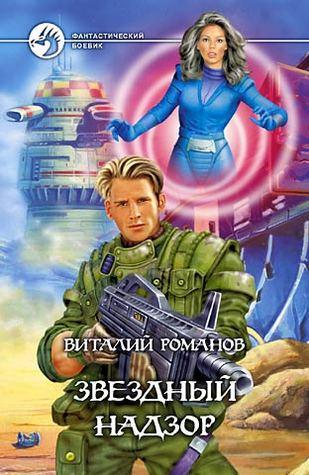 Звездный Надзор  by  Виталий Романов