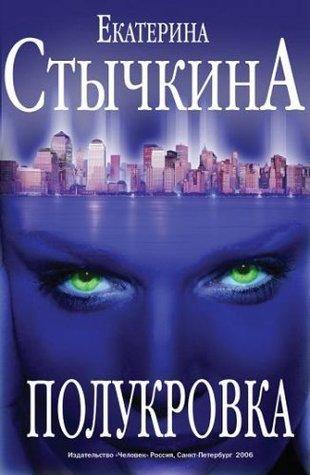 Polukrovka  by  Yekaterina Stytchkina