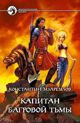 Капитан Багровой Тьмы  by  Константин Мзареулов