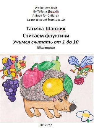 We believe fruit Tatiana Shatskih