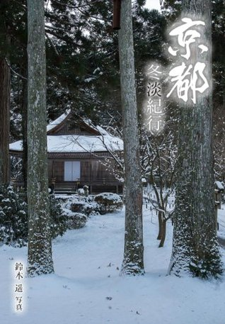 Kyoto winter-white travel kyoto four-seasons travel Haruka Suzuki