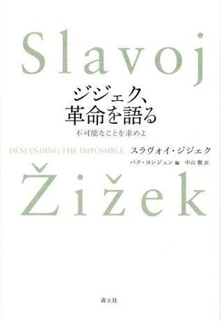 ジジェク、革命を語る  by  スラヴォイ ジジェク