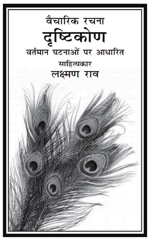 DRISHTIKON Laxman Rao
