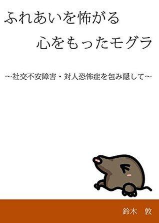 fureaiwokowagarukokorowomottamogura: syakoufuannsyougai/taijinnkyoufusyouwotutumikakusite suzuki atusi
