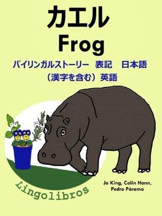 Bairingarusutori Hyoki Eigo to Nihonngo Kanjiwofukumu Kaeru Frog eigo benkyo shiri-zu korin han