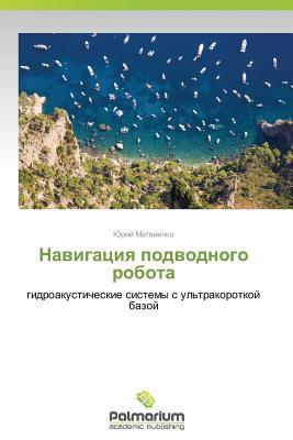 Navigatsiya Podvodnogo Robota  by  Matvienko Yuriy