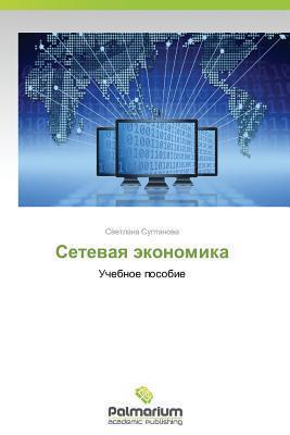 Setevaya Ekonomika Sultanova Svetlana