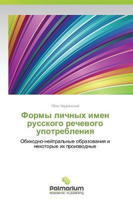 Formy Lichnykh Imen Russkogo Rechevogo Upotrebleniya  by  Chervinskiy Pyetr