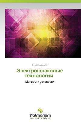 Elektroshlakovye Tekhnologii  by  Mironov Yuriy