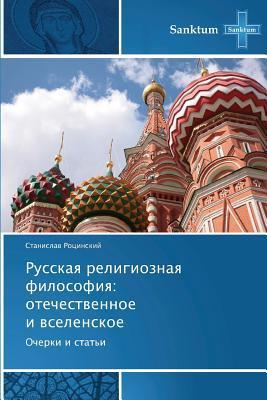 Russkaya Religioznaya Filosofiya: Otechestvennoe I Vselenskoe Rotsinskiy Stanislav