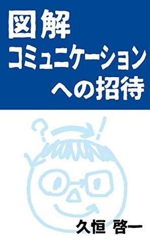Invitation to ZUKAI Communication  by  Keiichi Hisatsune