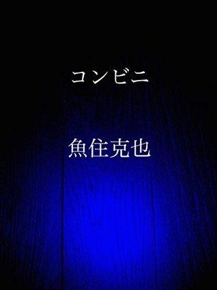 conbini Uozumi Katsuya