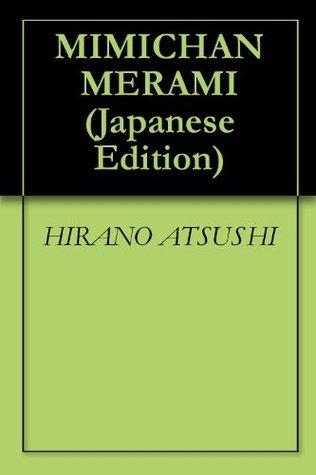 MIMICHAN MERAMI  by  HIRANO ATSUSHI