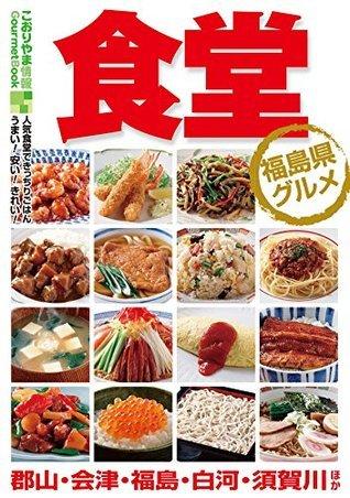 shokudo fukushima: ninki shokudo de kitirygohan umai yasui kirei Gourmet Information in Koriyama KCC Co Ltd